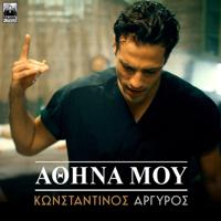 Konstantinos Argiros Athina Mou