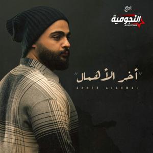 Ali Hameem - Akher Al Ahmal