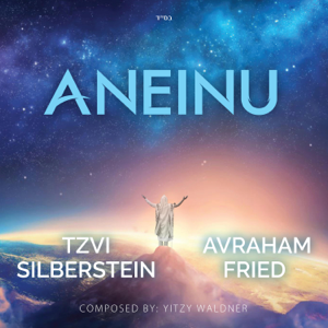 Tzvi Silberstein - Aneinu feat. Avraham Fried
