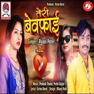 Rupal Patel on Apple Music