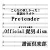 Pretender (カラオケ) [移調バージョン -5 E♭] [ガイドメロディ無し]
