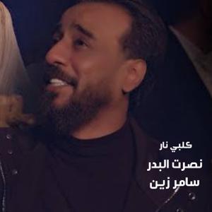 Nasrat Al Badr & Samer Zain - Qalby Nar