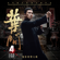 Kenji Kawai - Ip Man 4: The Finale (Original Motion Picture Soundtrack)