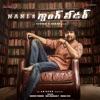 Gang Leader Original Motion Picture Soundtrack