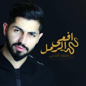 Mohamed Al Shehhi - Afaa Alraml