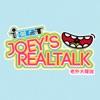 Joeys Real Talk