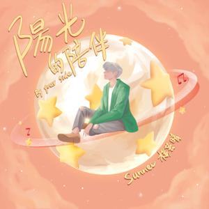 Sunnee楊芸晴 - 陽光的陪伴