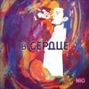 NЮ - Веснушки (Акустика) обложка