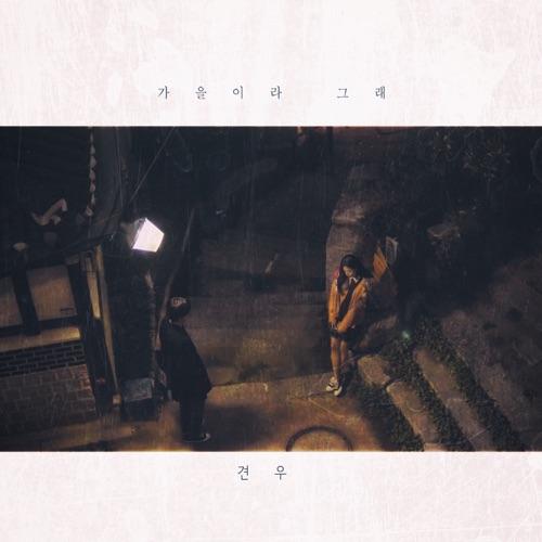 Kyunwoo – Just Autumn – Single