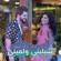 Sheliny We Leminy - Yasser Abdulwahab
