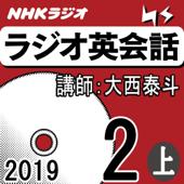 NHK ラジオ英会話 2019年2月号(上)