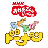 あげあげドーナツ(NHKおかあさんといっしょ)