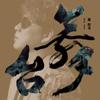 蕭煌奇 - 寫一條歌,寫你我爾爾 (feat. 茄子蛋) 插圖