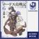 [6巻] 新装版 ロードス島戦記 6: ロードスの聖騎士 上: ロードスの聖騎士(上): ロードスの聖騎士(上) - 水野 良