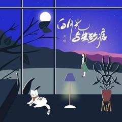 白月光與朱砂痣