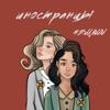 #2Маши - Иностранцы обложка