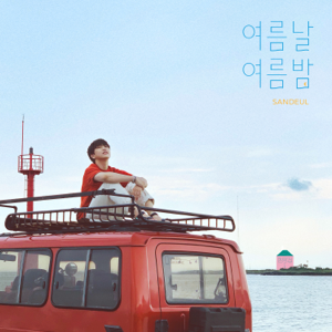SANDEUL - My Little Thought - EP
