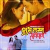 Shubh Lagna Saavdhaan (Original Motion Picture Soundtrack) - EP