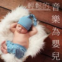天才小鋼琴 - 輕鬆的音樂為嬰兒 - 深度睡眠帮助,睡眠曲 artwork