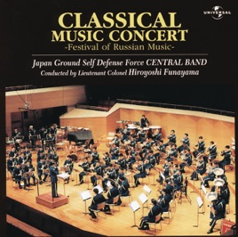 Classical Music Concert -Festival of Russian Music- by The Japanese Ground  Self-Defense Force Central Band & 船山紘良 2等陸佐