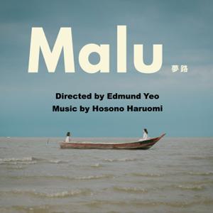 細野晴臣 - Malu 夢路「オリジナル・サウンドトラック」