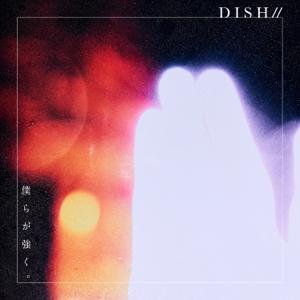 DISH// - 僕らが強く。