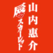 唇スカーレット/山内惠介ジャケット画像