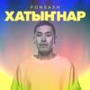 Ponsash - Хатыҥнар обложка