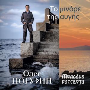 Oleg Pogudin - Το Μινόρε Της Αυγής