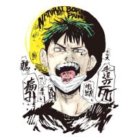 Natural Born Pain - EP