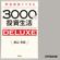 貯金感覚でできる3000円投資生活デラックス - 横山光明