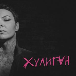 Надя Маслова - Хулиган