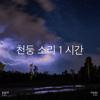 !!! 천둥 소리 1 시간 !!! - Thunderstorm Sound Bank, Thunderstorm Sleep & BodyHI