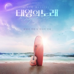 """Meet Me When The Sun Goes Down (From """"Midnight Sun"""" Original Musical Soundtrack, Pt. 1)"""