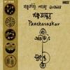 Panchavaskar EP