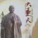 踏上圣土 - Cheng Chi