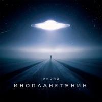 Инопланетянин (Rasevan rmx) - ANDRO
