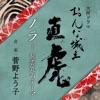 ノラ 龍雲丸のテーマ Single
