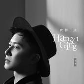 [Download] 夜伴三庚 (日文版) MP3