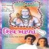 Shiv Mala EP