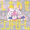 96. しあわせシンドローム - EP - ナナヲアカリ