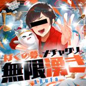 Boku No Yume Mechakuso Mugen Waki - ARuFa