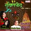 51 SHAKTI PEETH Pt 03