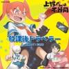 TVアニメ「上野さんは不器用」エンディングテーマ 「放課後トラベラー」 - Single