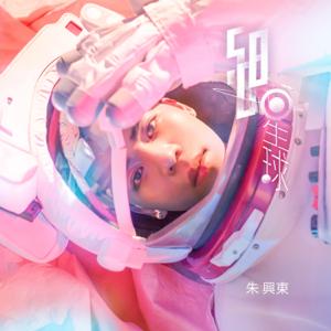 朱興東 - 508星球