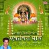 Aagri Kolyanchi Ekveera May