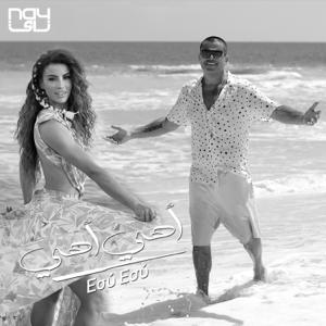 Amr Diab - Ahe Ahe (Εσύ εσύ) [feat. Eirini Papadopoulou]