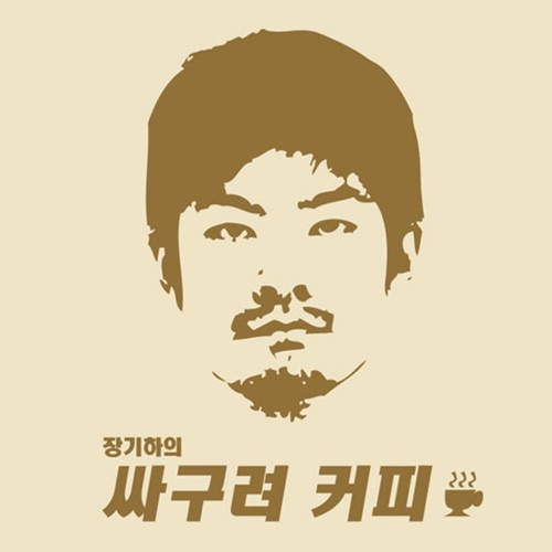 Jang Kiha and The Faces – Cheap Coffee – Single