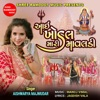 Aai Khodal Mari Mavaladi Best Collection of New Navratri Song Single