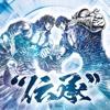 """20. 北斗の拳 35th Anniversary Album """"伝承"""" - Various Artists"""